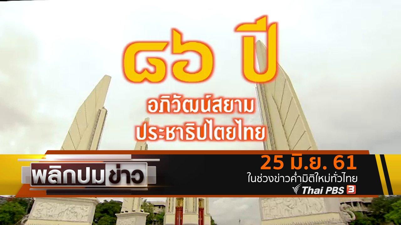 พลิกปมข่าว - 86 ปี อภิวัฒน์สยามประชาธิปไตยไทย
