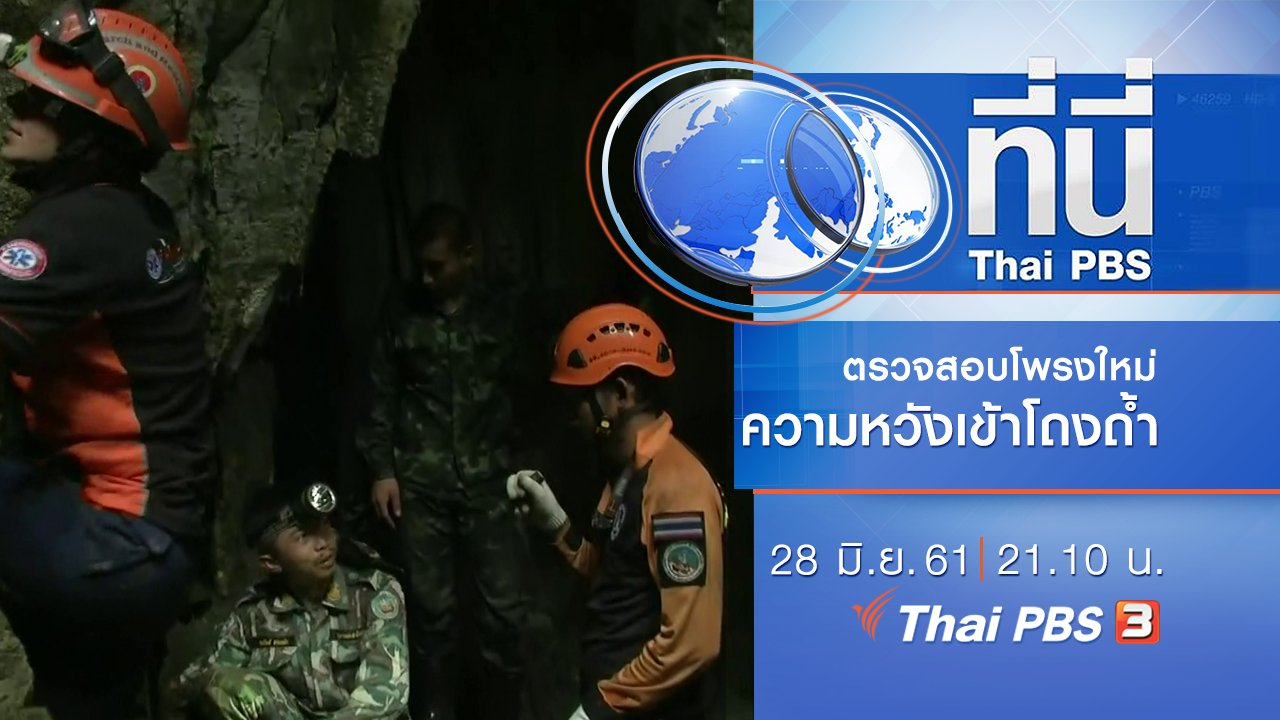 ที่นี่ Thai PBS - ประเด็นข่าว ( 28 มิ.ย. 61)
