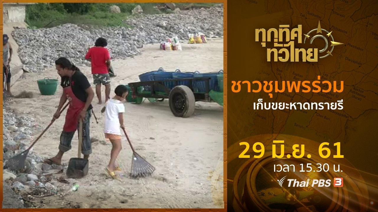 ทุกทิศทั่วไทย - ประเด็นข่าว ( 29 มิ.ย. 61)