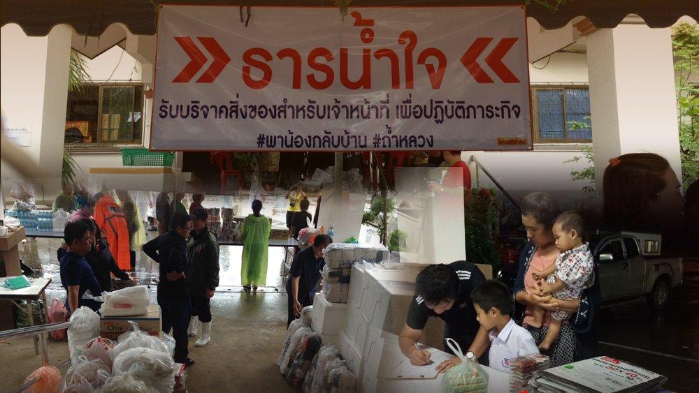 สถานีประชาชน - ปภ.จ.เชียงราย ยืนยันไม่รับบริจาคเงินช่วยเหลือ ในภารกิจ 13 ชีวิตติดถ้ำ