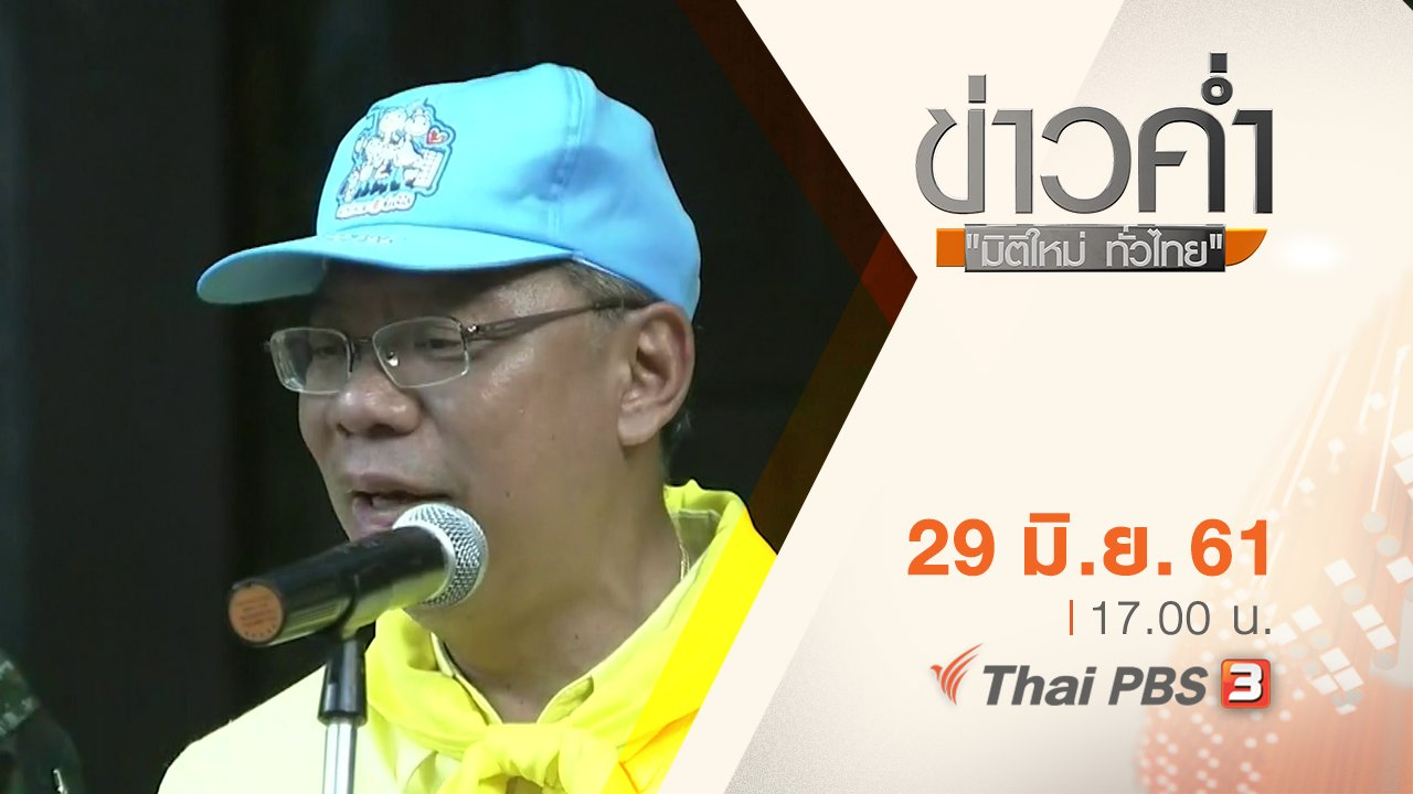 ข่าวค่ำ มิติใหม่ทั่วไทย - ประเด็นข่าว ( 29 มิ.ย. 61)