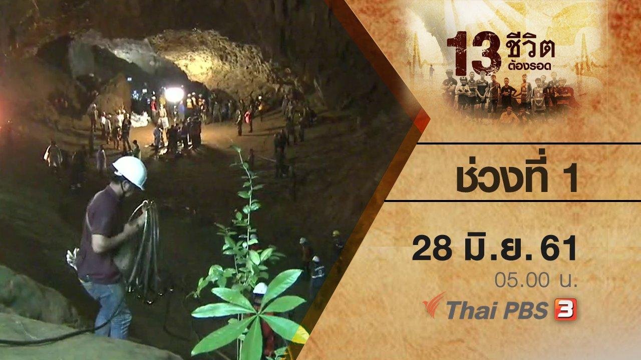 13 ชีวิต ปลอดภัย - ช่วงที่ 1 ( 28 มิ.ย. 61 )