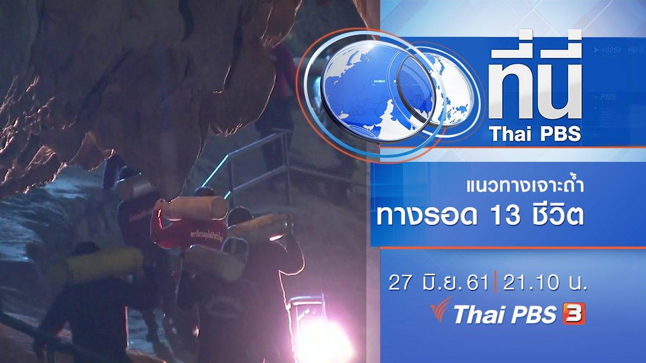 ที่นี่ Thai PBS - ประเด็นข่าว ( 27 มิ.ย. 61)