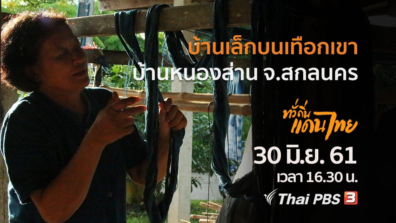 ทั่วถิ่นแดนไทย - บ้านเล็กบนเทือกเขา บ้านหนองส่าน จ.สกลนคร