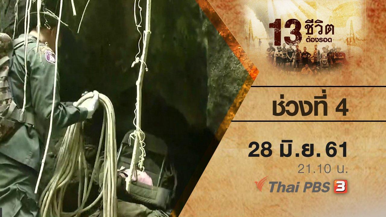 13 ชีวิต ปลอดภัย - ช่วงที่ 4  ( 28 มิ.ย. 61 )