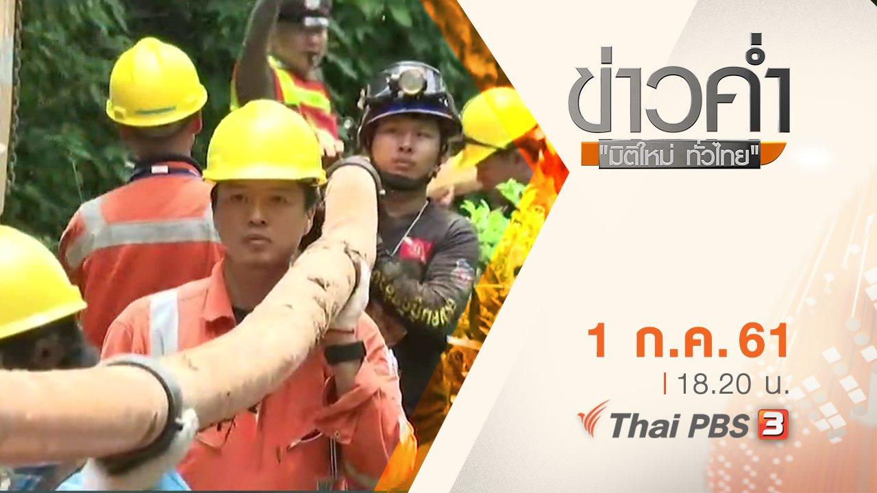 ข่าวค่ำ มิติใหม่ทั่วไทย - ประเด็นข่าว ( 1 ก.ค. 61)