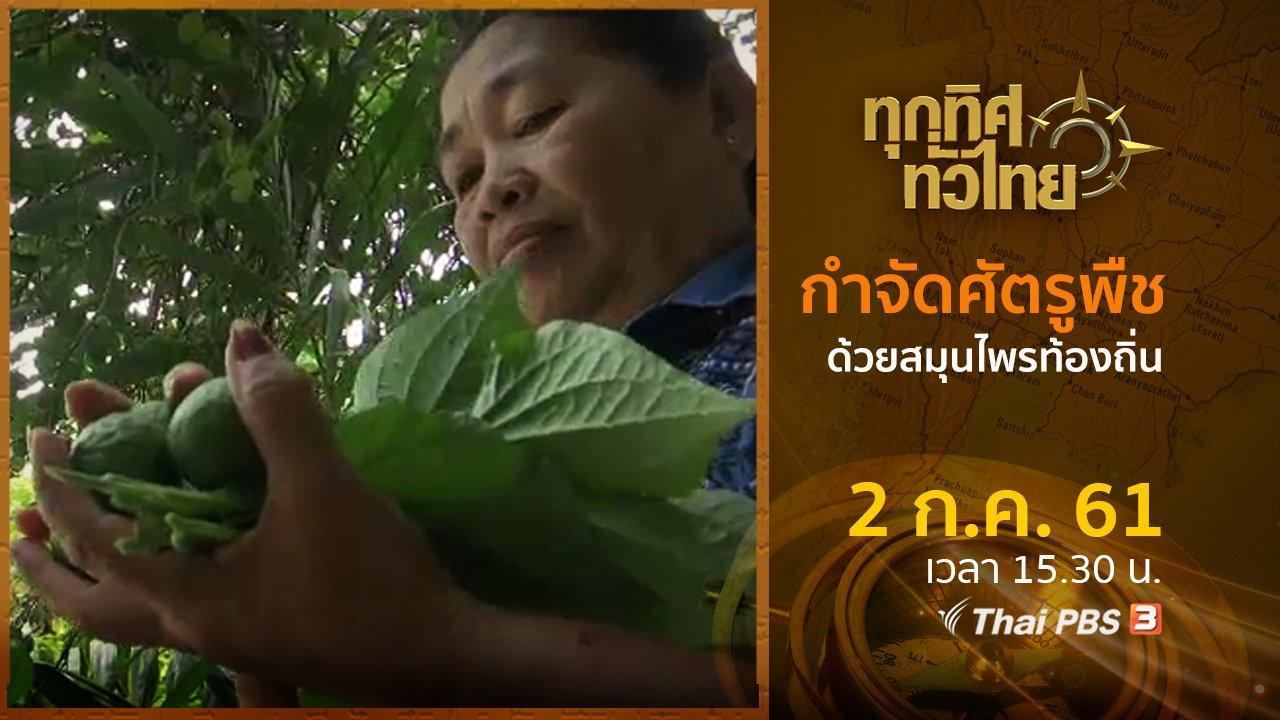 ทุกทิศทั่วไทย - ประเด็นข่าว ( 2 ก.ค. 61)