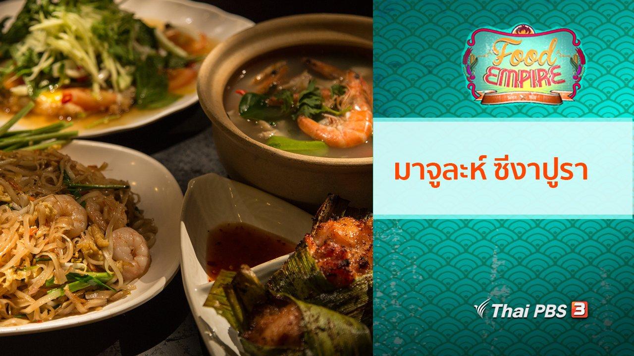 อาณาจักรอาหาร  Food Empire - มาจูละห์ ซีงาปูรา