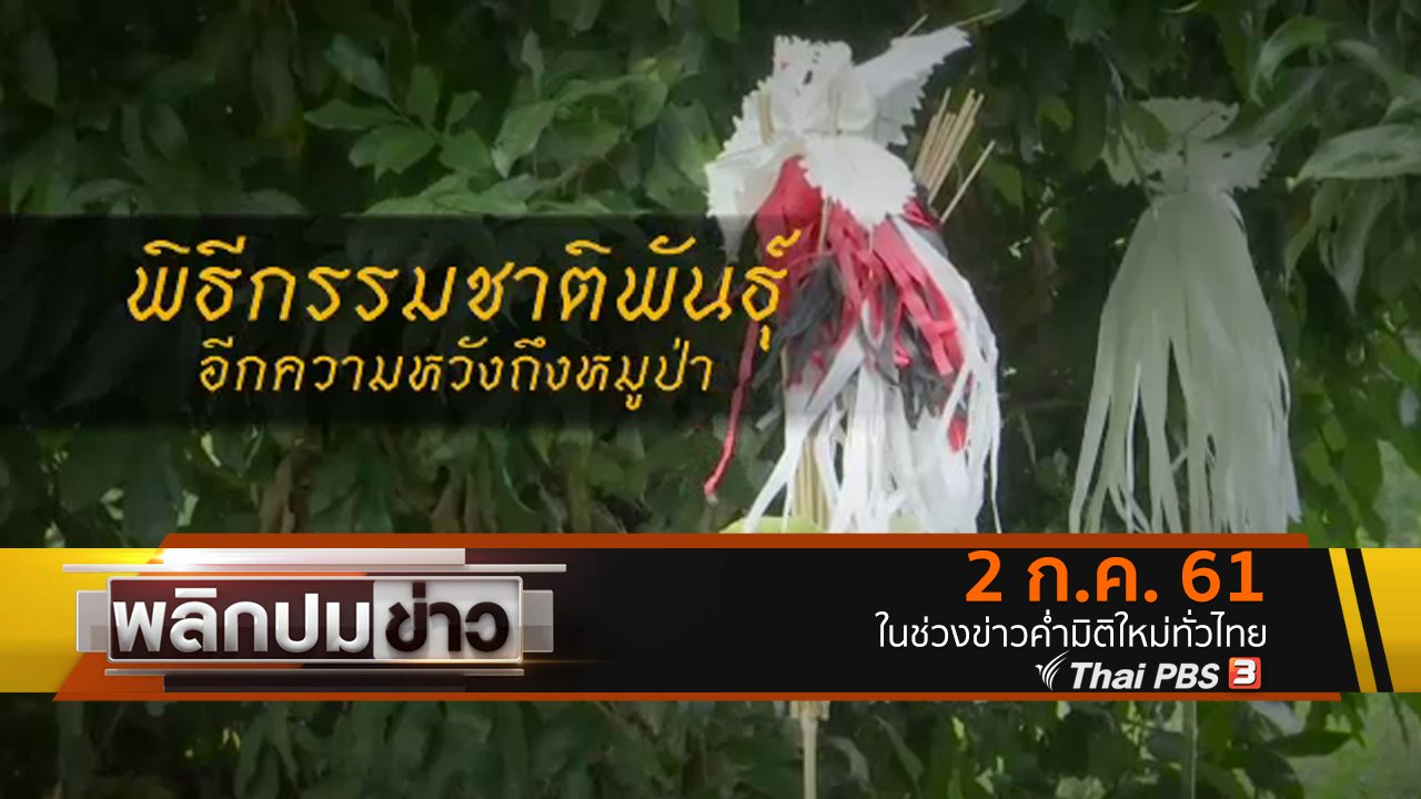 พลิกปมข่าว - พิธีกรรมชาติพันธุ์ อีกความหวังถึงหมูป่า