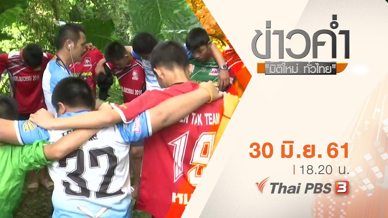 ข่าวค่ำ มิติใหม่ทั่วไทย - ประเด็นข่าว ( 30 มิ.ย. 61)