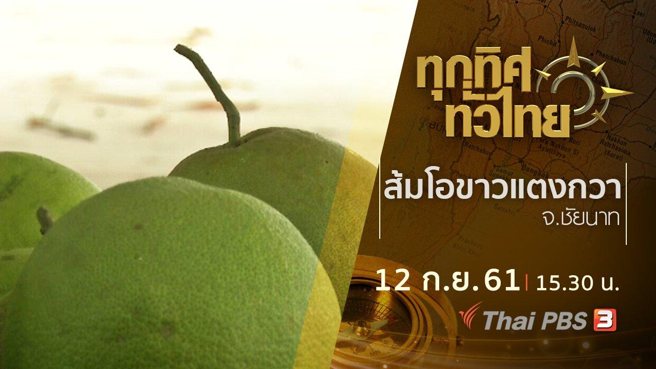 ทุกทิศทั่วไทย - ประเด็นข่าว ( 12 ก.ย. 61)