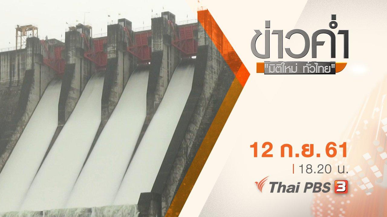 ข่าวค่ำ มิติใหม่ทั่วไทย - ประเด็นข่าว ( 13 ก.ย. 61)