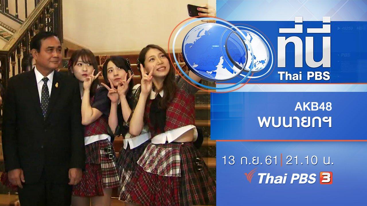 ที่นี่ Thai PBS - ประเด็นข่าว ( 13 ก.ย. 61)