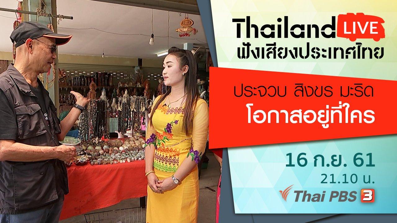ฟังเสียงประเทศไทย - ประจวบ สิงขร มะริด โอกาสอยู่ที่ใคร