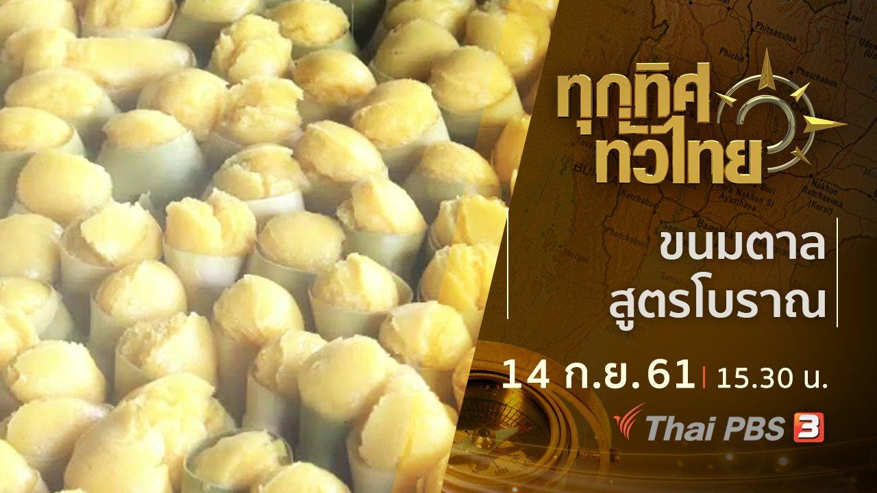 ทุกทิศทั่วไทย - ประเด็นข่าว ( 14 ก.ย. 61)
