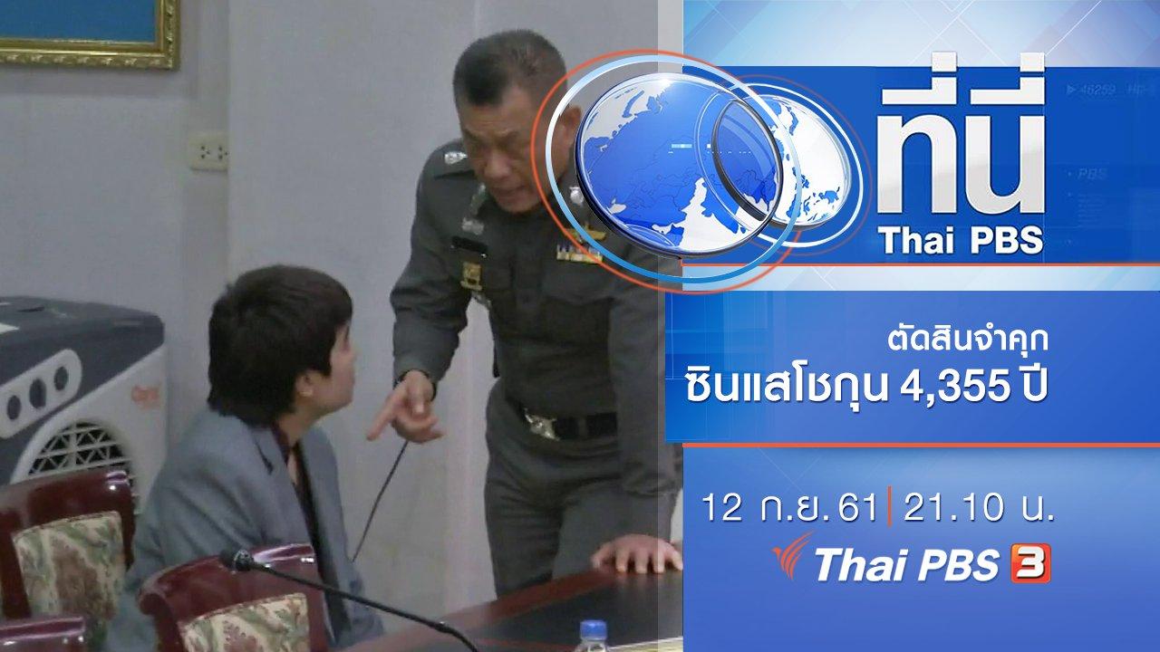 ที่นี่ Thai PBS - ประเด็นข่าว ( 12 ก.ย. 61)