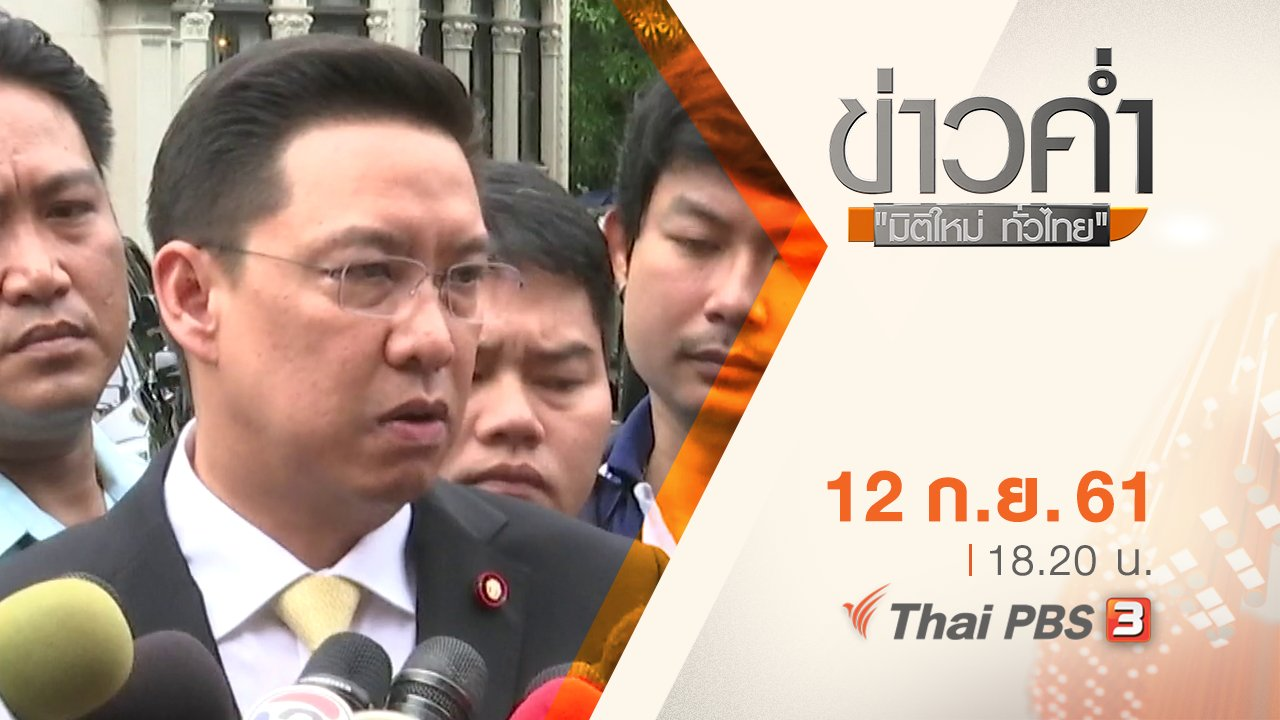 ข่าวค่ำ มิติใหม่ทั่วไทย - ประเด็นข่าว ( 12 ก.ย. 61)