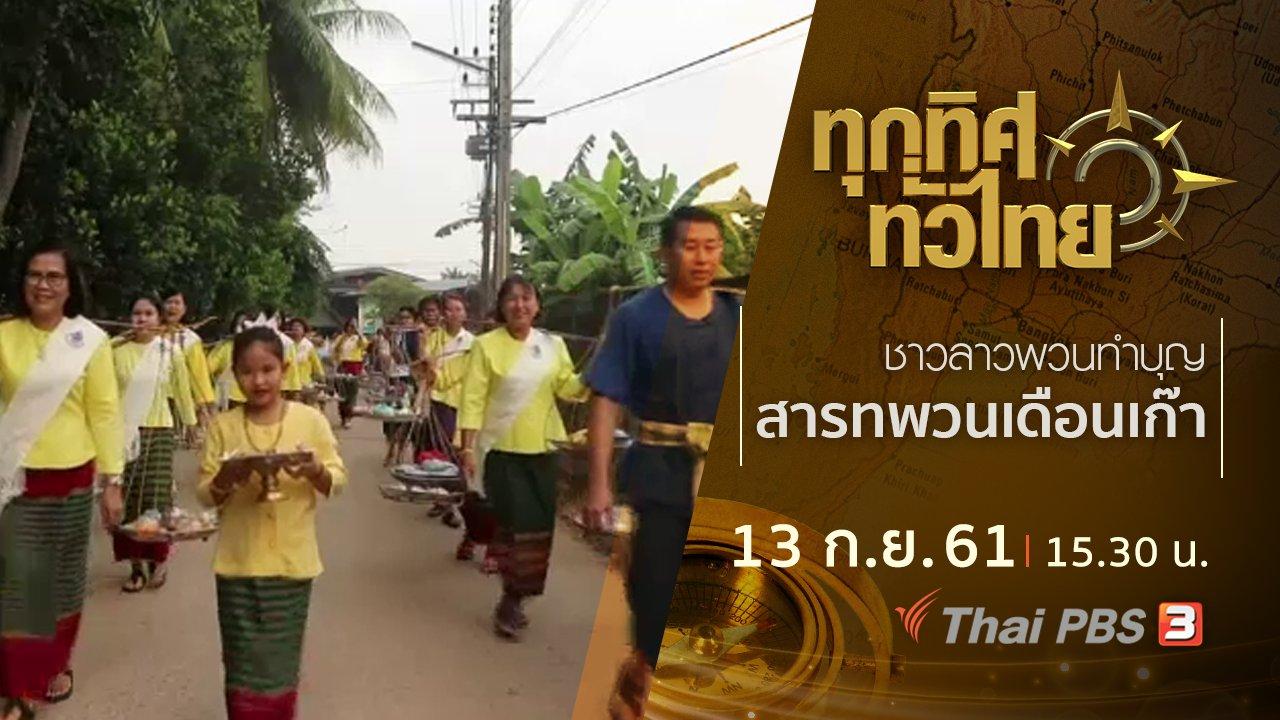 ทุกทิศทั่วไทย - ประเด็นข่าว ( 13 ก.ย. 61)