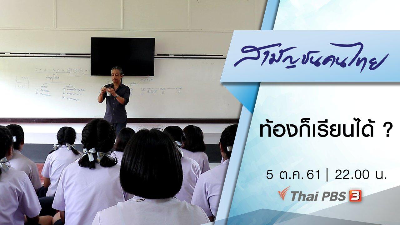 สามัญชนคนไทย - ท้องก็เรียนได้ ?