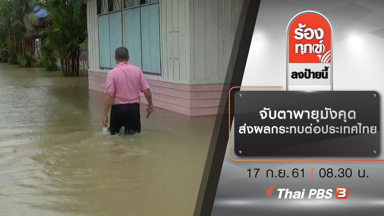 ร้องทุก(ข์) ลงป้ายนี้ - จับตาพายุมังคุด ส่งผลกระทบต่อประเทศไทย
