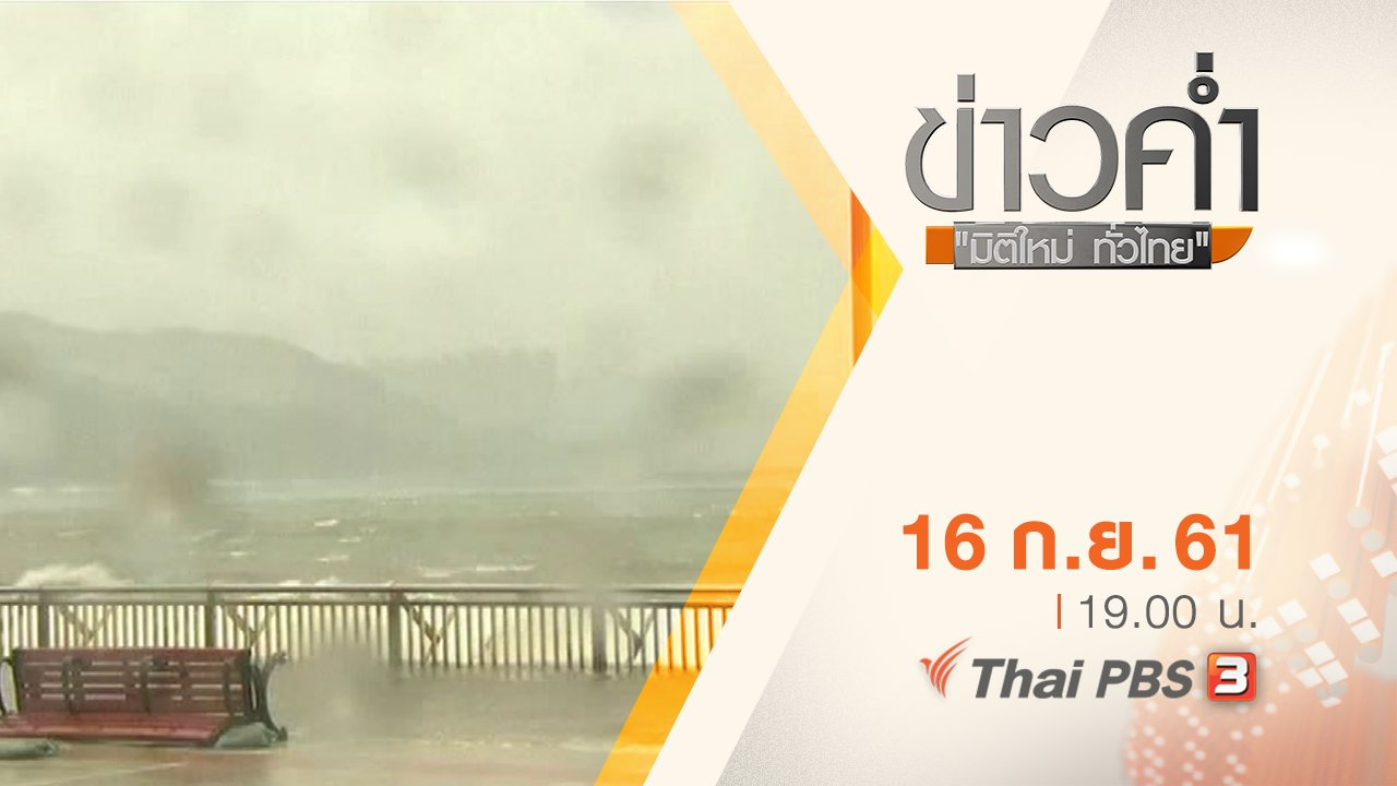 ข่าวค่ำ มิติใหม่ทั่วไทย - ประเด็นข่าว ( 16 ก.ย. 61)