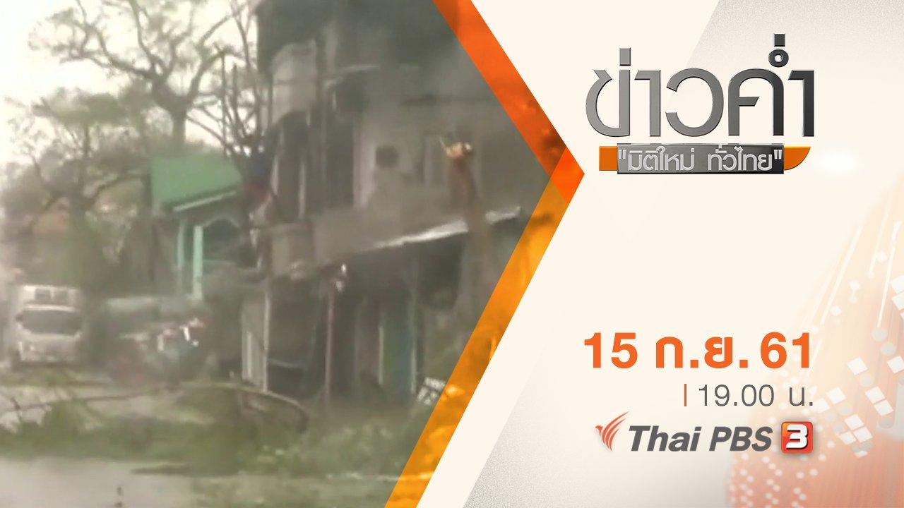ข่าวค่ำ มิติใหม่ทั่วไทย - ประเด็นข่าว ( 15 ก.ย. 61)