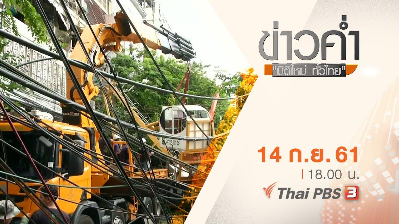 ข่าวค่ำ มิติใหม่ทั่วไทย - ประเด็นข่าว ( 14 ก.ย. 61)