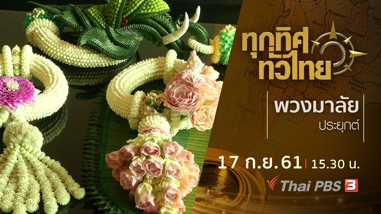 ทุกทิศทั่วไทย - ประเด็นข่าว ( 17 ก.ย. 61)