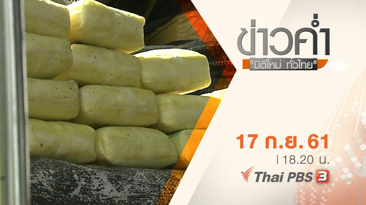 ข่าวค่ำ มิติใหม่ทั่วไทย - ประเด็นข่าว ( 17 ก.ย. 61)