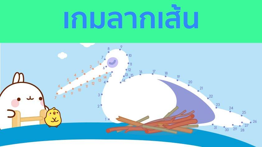 กระต่ายน้อยโมแลง  Molang - เกมลากเส้น