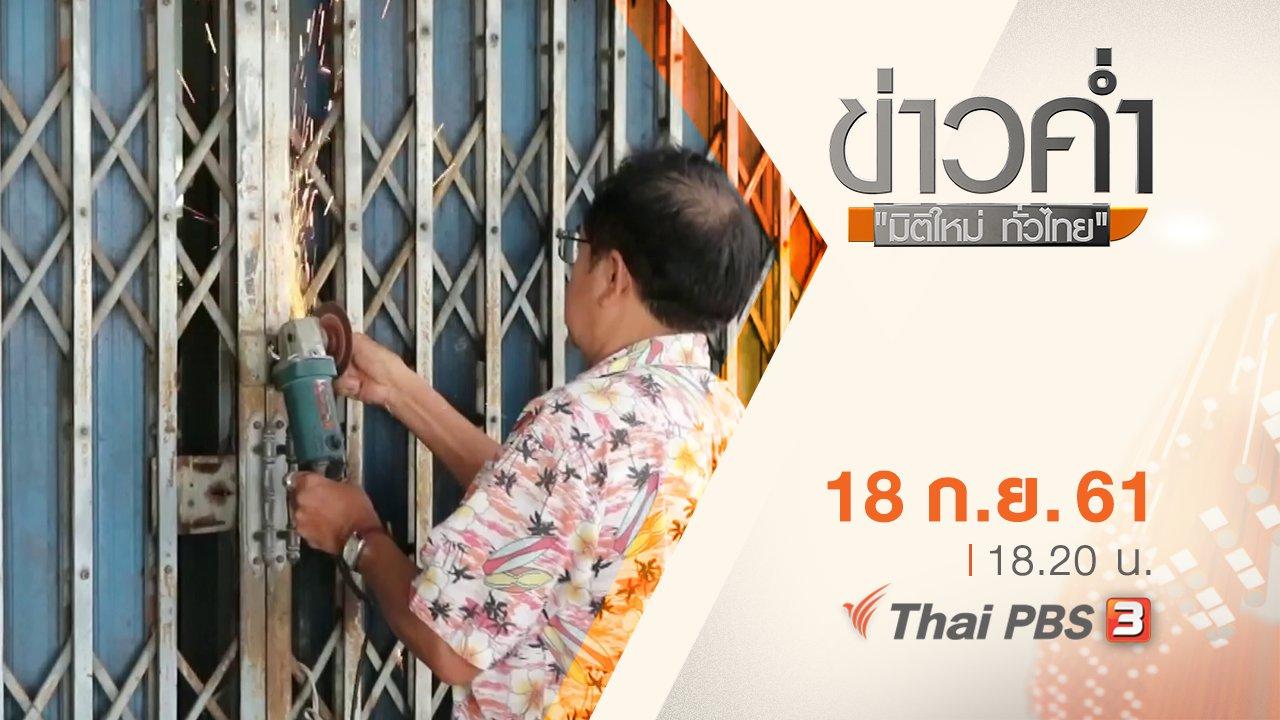 ข่าวค่ำ มิติใหม่ทั่วไทย - ประเด็นข่าว ( 18 ก.ย. 61)