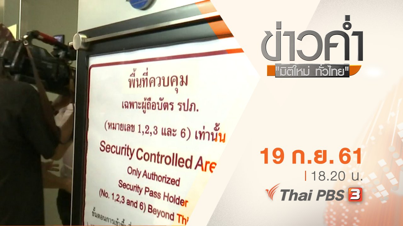 ข่าวค่ำ มิติใหม่ทั่วไทย - ประเด็นข่าว ( 19 ก.ย. 61)