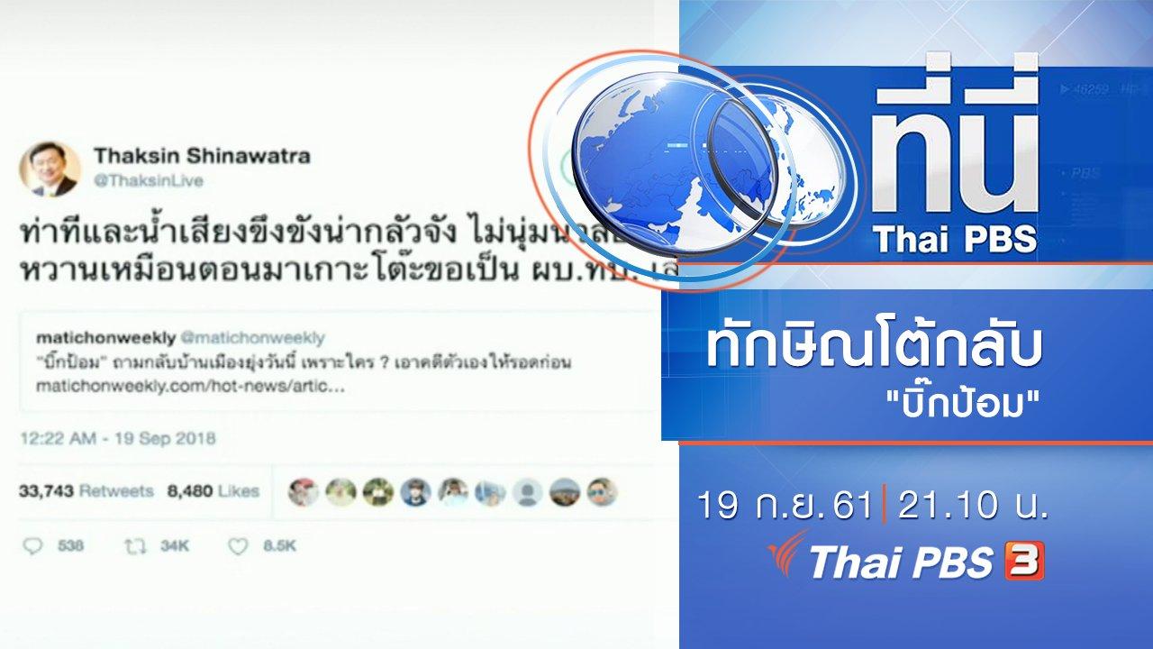 ที่นี่ Thai PBS - ประเด็นข่าว ( 19 ก.ย. 61)