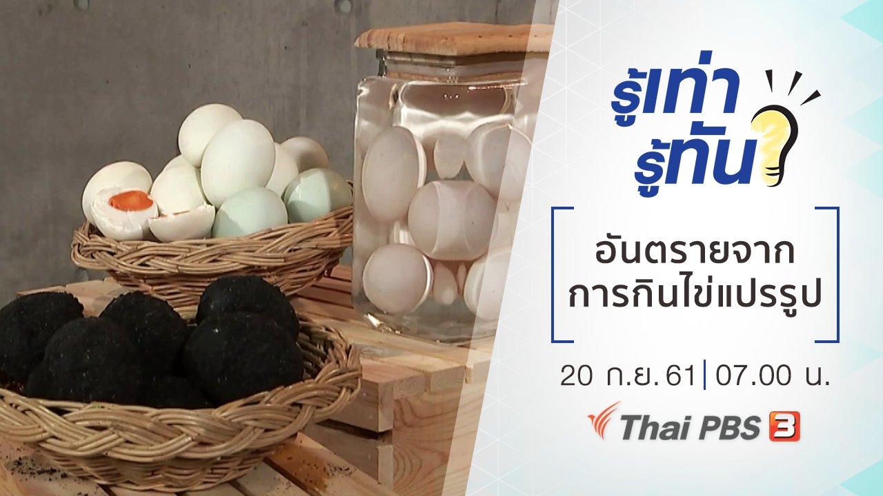 รู้เท่ารู้ทัน - อันตรายจากการกินไข่แปรรูป