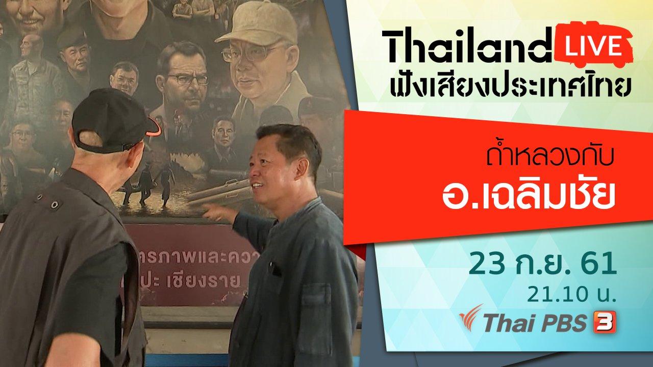 ฟังเสียงประเทศไทย - ถ้ำหลวงกับ อ.เฉลิมชัย