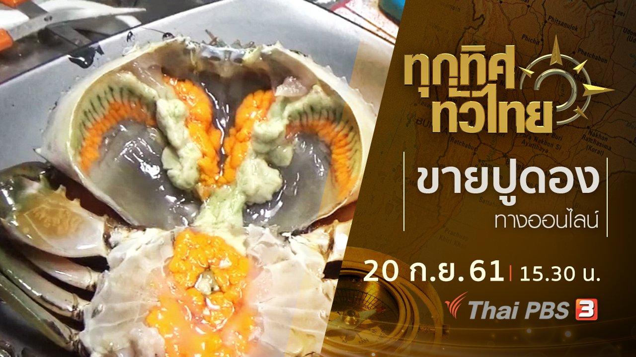 ทุกทิศทั่วไทย - ประเด็นข่าว ( 20 ก.ย. 61)