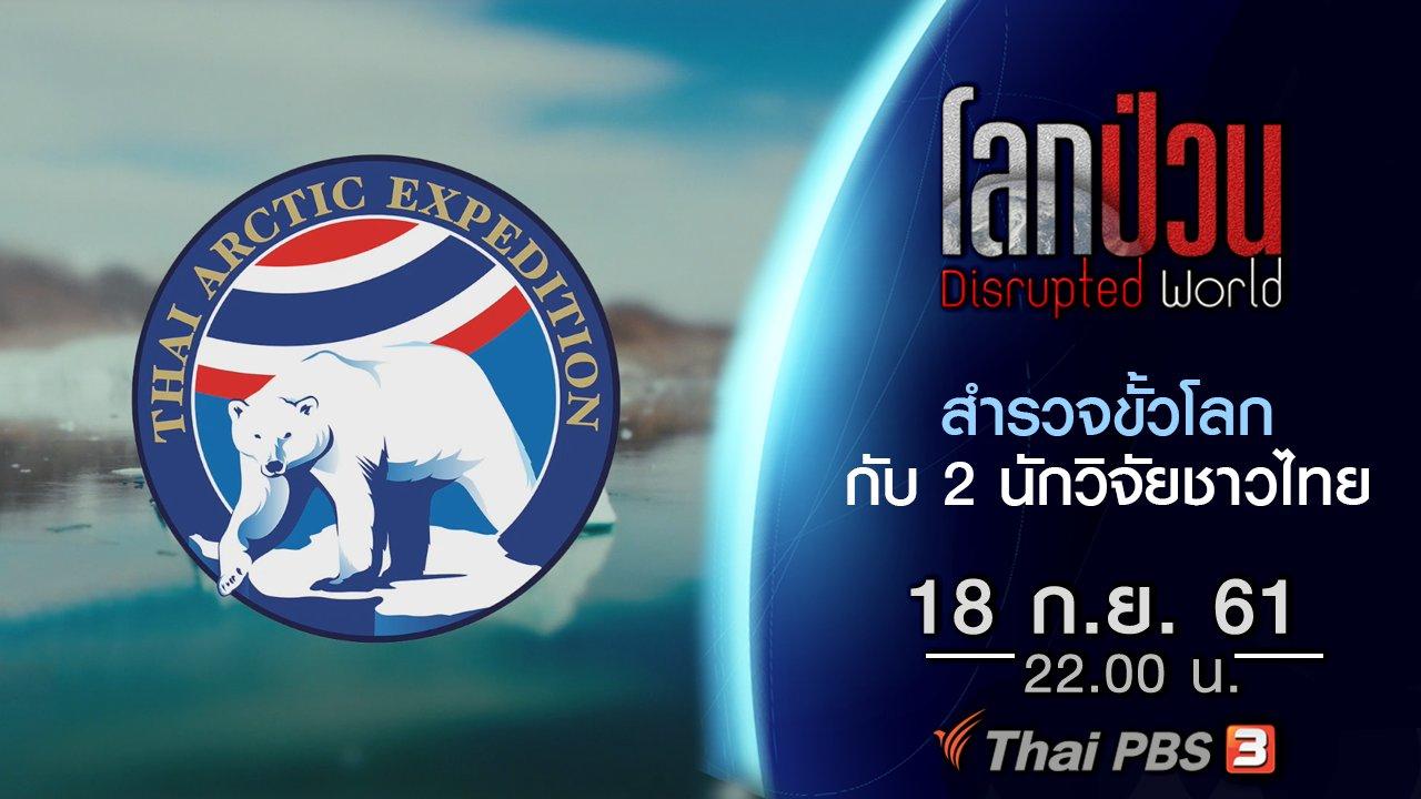 โลกป่วน Disrupted World - สำรวจขั้วโลกกับ 2 นักวิจัยชาวไทย