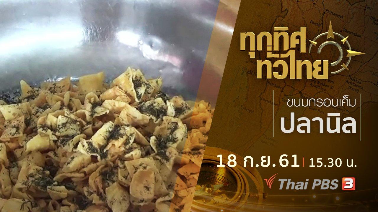 ทุกทิศทั่วไทย - ประเด็นข่าว ( 18 ก.ย. 61)