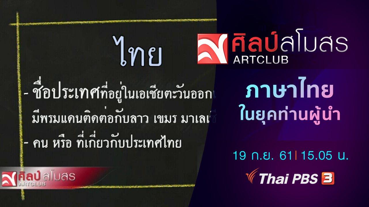 ศิลป์สโมสร - ภาษามหาศาล : ภาษาไทยในยุคท่านผู้นำ
