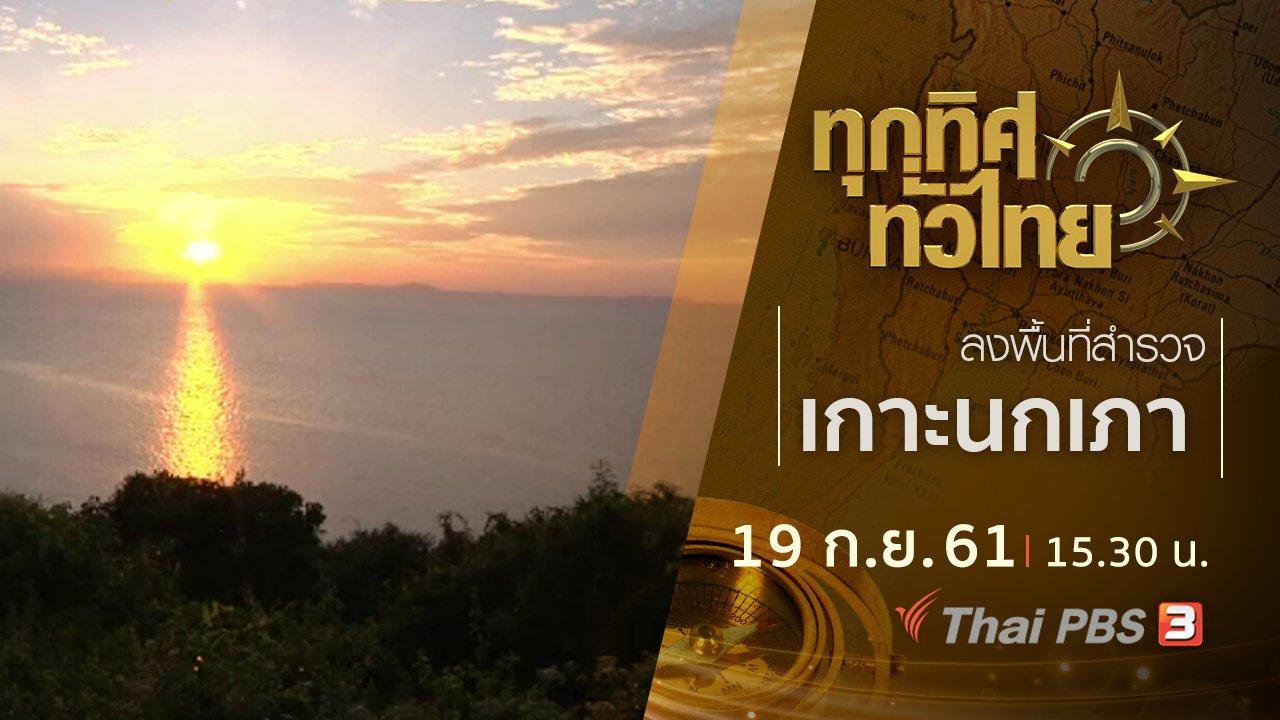 ทุกทิศทั่วไทย - ประเด็นข่าว ( 19 ก.ย. 61)