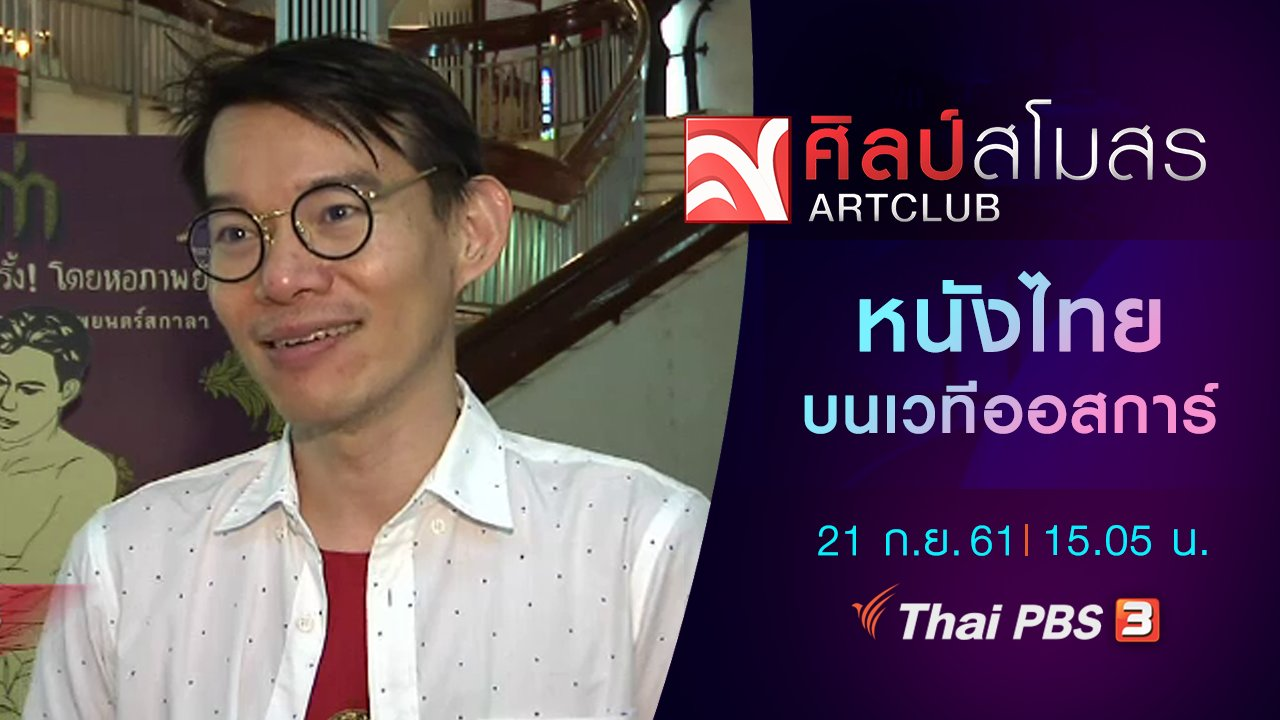ศิลป์สโมสร - ศุกร์สรรบันเทิง : หนังไทยบนเวทีออสการ์