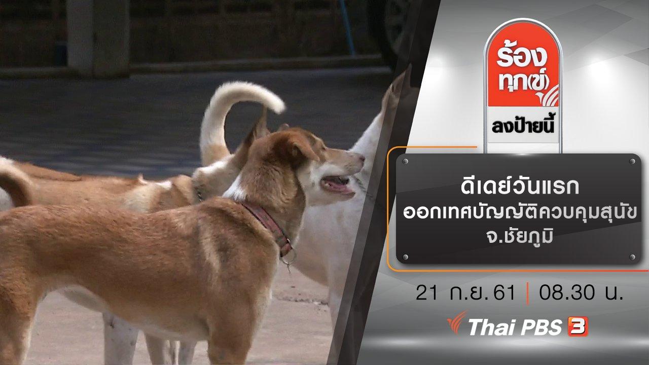 ร้องทุก(ข์) ลงป้ายนี้ - ดีเดย์วันแรก ออกเทศบัญญัติควบคุมสุนัข จ.ชัยภูมิ