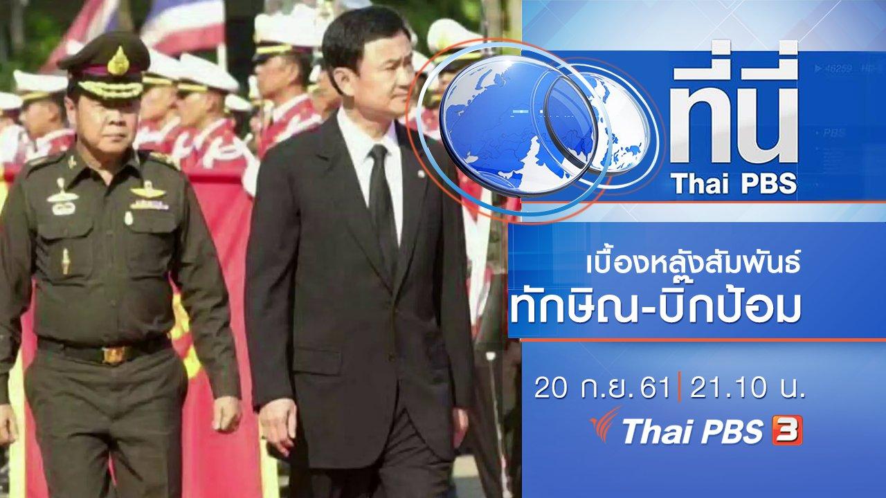 ที่นี่ Thai PBS - ประเด็นข่าว ( 20 ก.ย. 61)