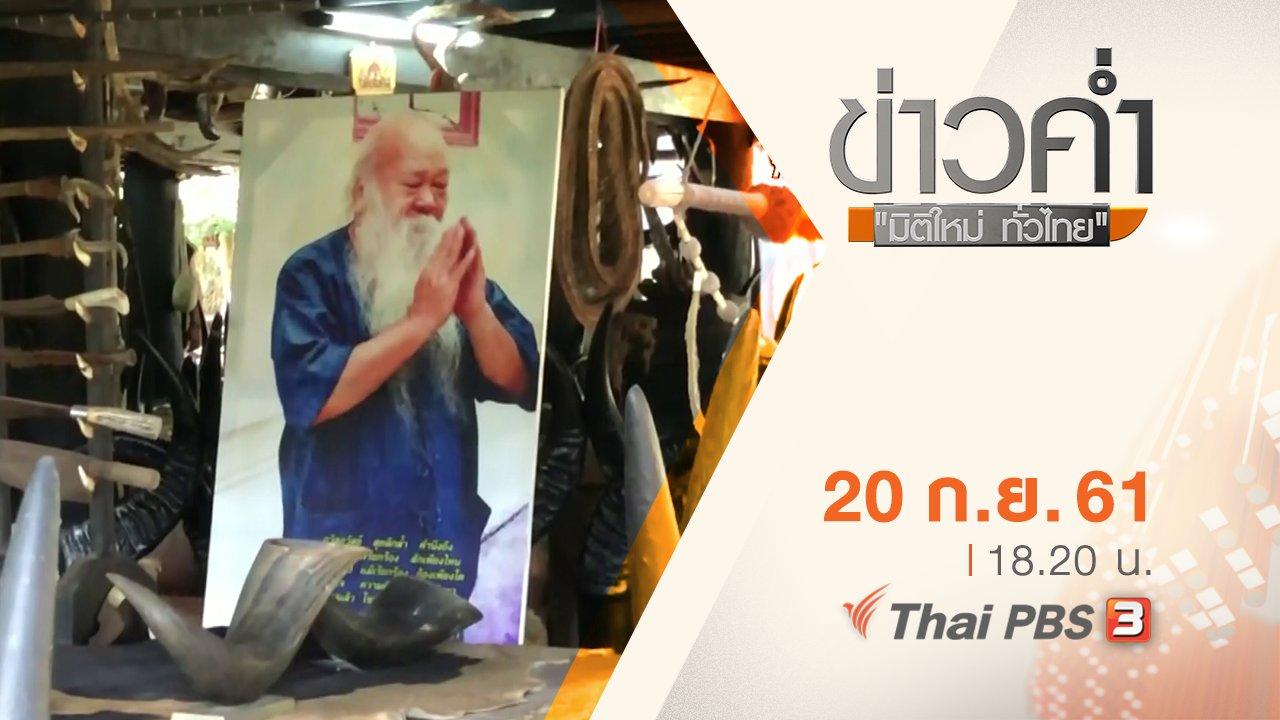 ข่าวค่ำ มิติใหม่ทั่วไทย - ประเด็นข่าว ( 20 ก.ย. 61)
