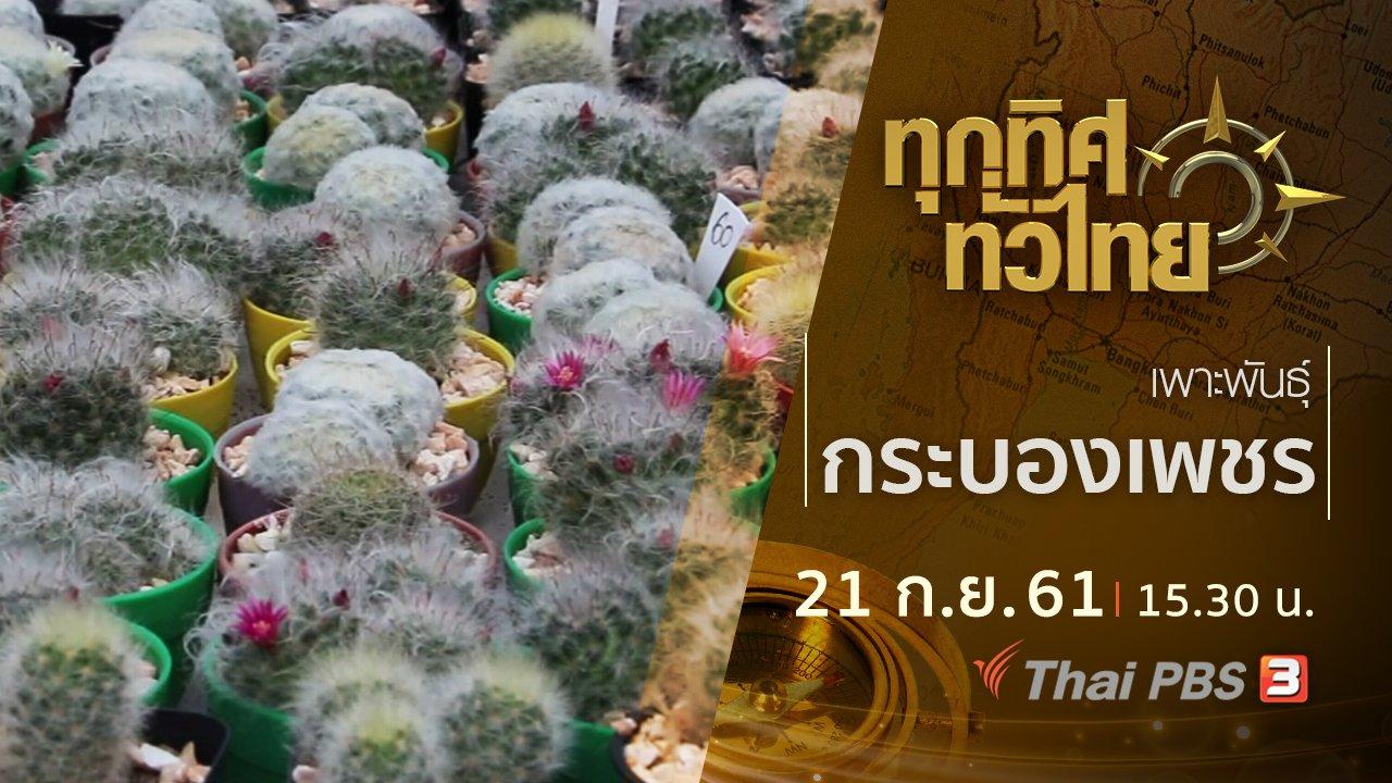 ทุกทิศทั่วไทย - ประเด็นข่าว ( 21 ก.ย. 61)