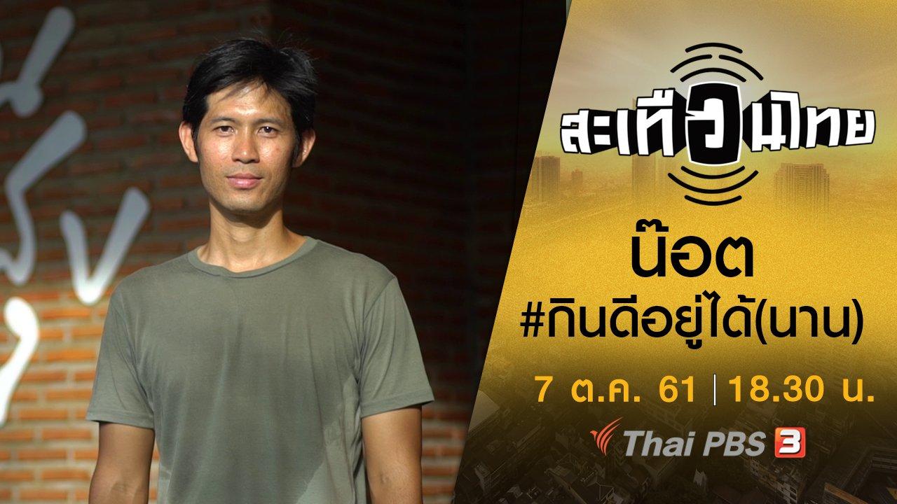 สะเทือนไทย - น๊อต #กินดีอยู่ได้(นาน)