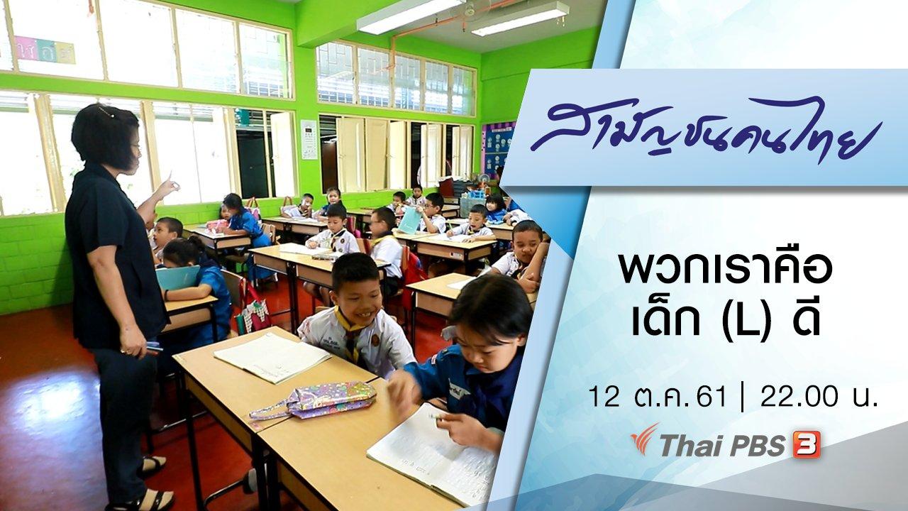สามัญชนคนไทย - พวกเราคือเด็ก (L) ดี