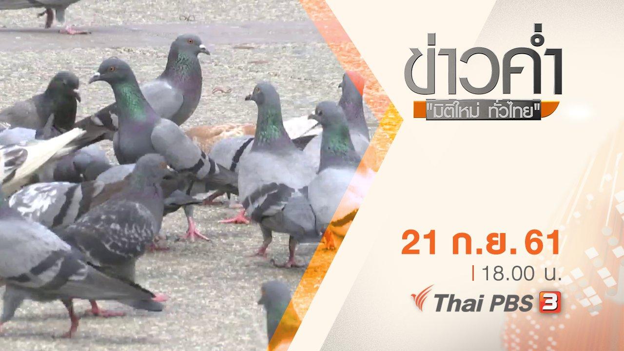 ข่าวค่ำ มิติใหม่ทั่วไทย - ประเด็นข่าว ( 21 ก.ย. 61)