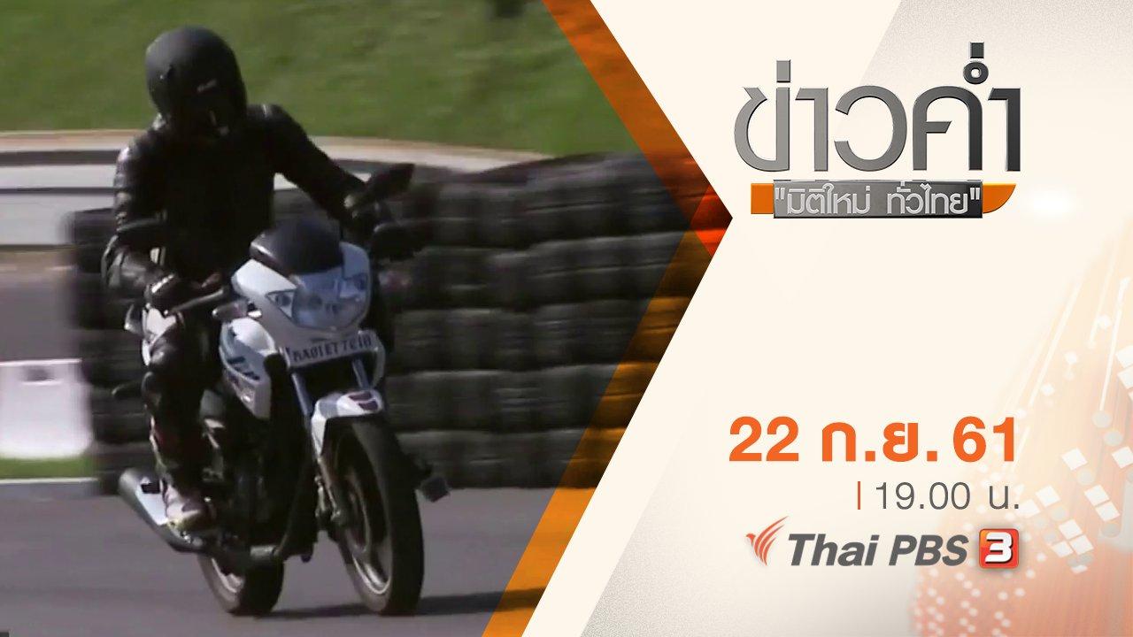 ข่าวค่ำ มิติใหม่ทั่วไทย - ประเด็นข่าว ( 22 ก.ย. 61)