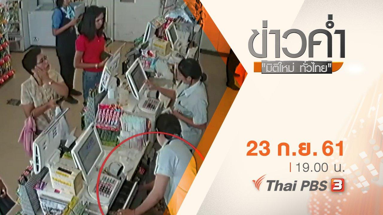 ข่าวค่ำ มิติใหม่ทั่วไทย - ประเด็นข่าว ( 23 ก.ย. 61)